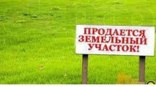 земельный участок Кордай