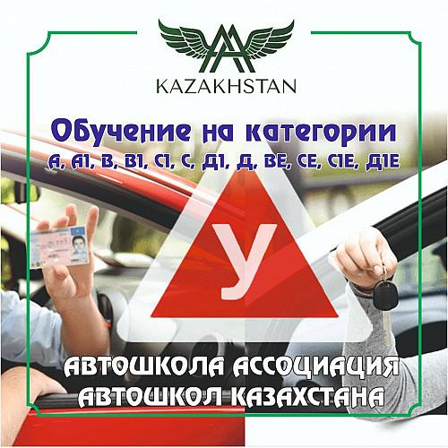 Автошкола онлайн Федоровка (Теректинский р-н)
