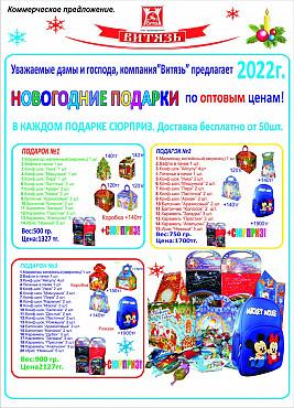 Менеджер по оптовой продаже новогодних подарков Алматы