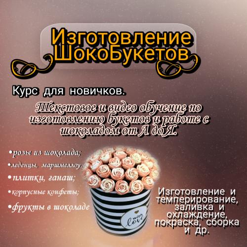 Обучение изготовлению ШокоБукетов Уральск
