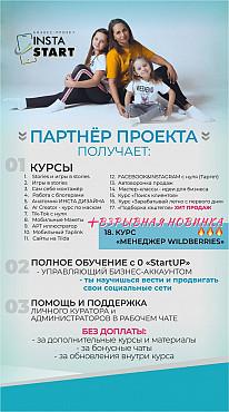 Всё для продвижения инсты и бизнеса Алматы