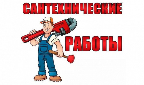 Сантехник 24 часа Алматы Алматы