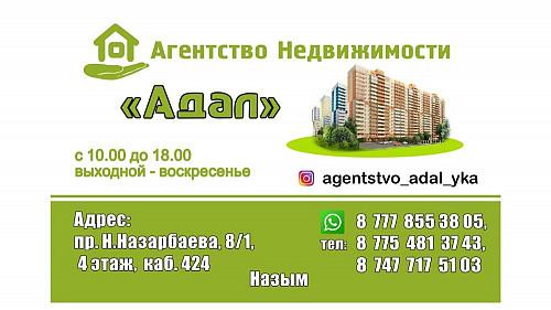 Сдам полуторку по ул. Утепова 33. Усть-Каменогорск