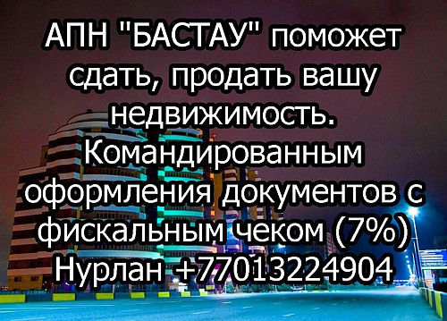 Сдам 2 км. квартиру, ЖК Бастау Шымкент