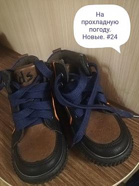 Продам ботиночки детские мальчуковые Петропавловск