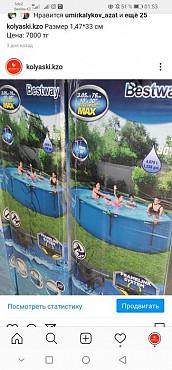 Распродажа. Каркасный бассейн Bestway 305х76 см. Качество отличное. Кызылорда