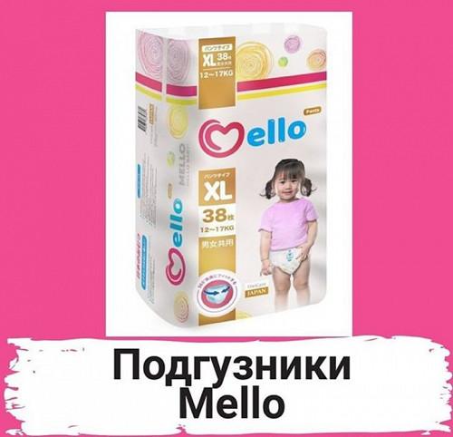 Подгузники Мелло экспресс доставка Алматы