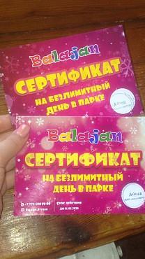 Сертификат на аттракцион Атырау