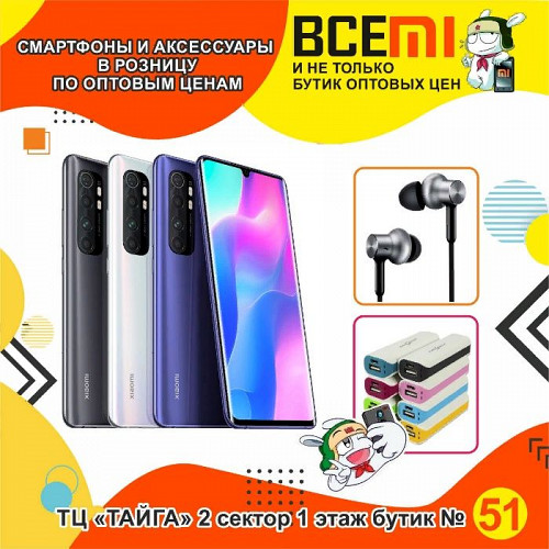 "BCEMi Xiaomi Mi Note 10 Lite (ТЦ ""ТАЙГА"", 2 сектор, 1 этаж, Бутик 51) Петропавловск"